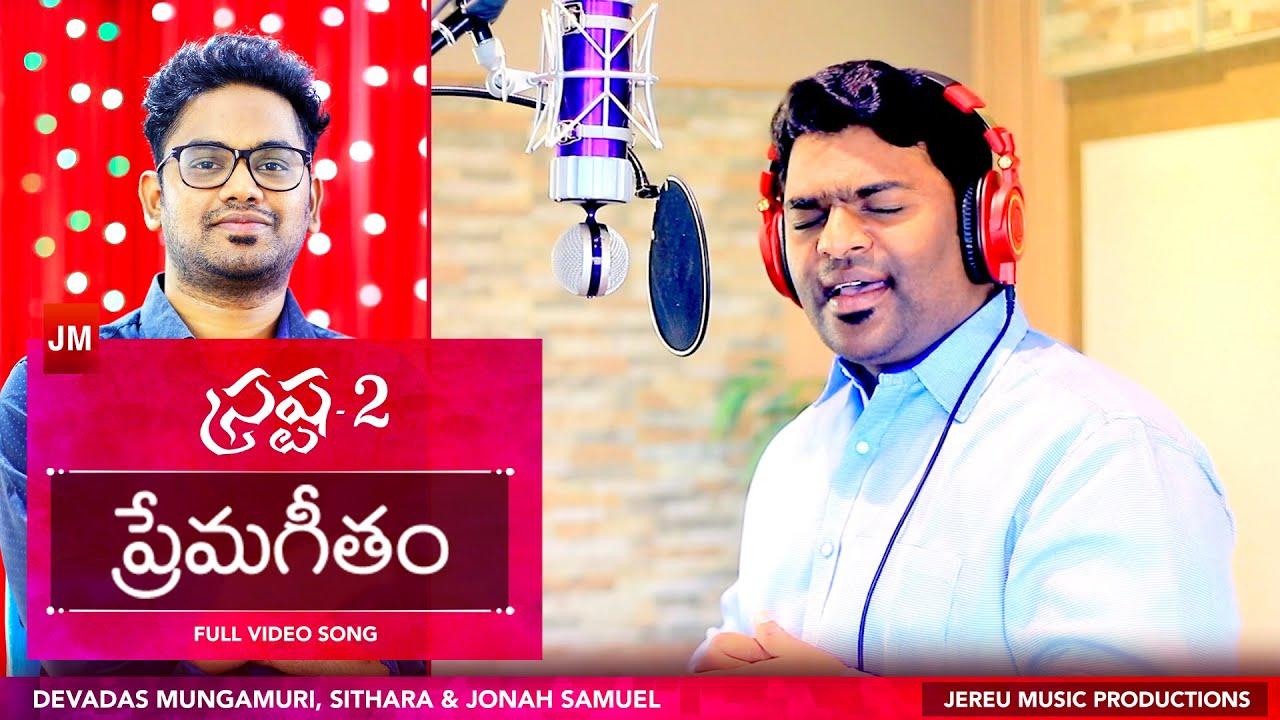 Prema Geetham Official | Srastha-2 | Jeeva R Pakerla & Prabhu Pammi