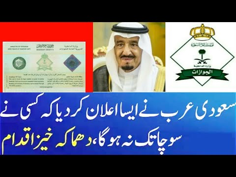 Saudi Arabia 2018 Letest News About Wafideen And Femily Tax Iqama Good News Urdu/Hindi