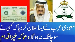 Saudi Arabia 2018 Letest News About Wafideen And Femily Tax Iqama Good News Urdu/Hindi
