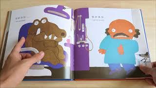 與5Y2M小寶哥共讀五味太郎繪本《鱷魚怕怕牙醫怕怕》