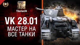 Мастер на все танки №110: VK 28.01 - от Tiberian39 [World of Tanks]