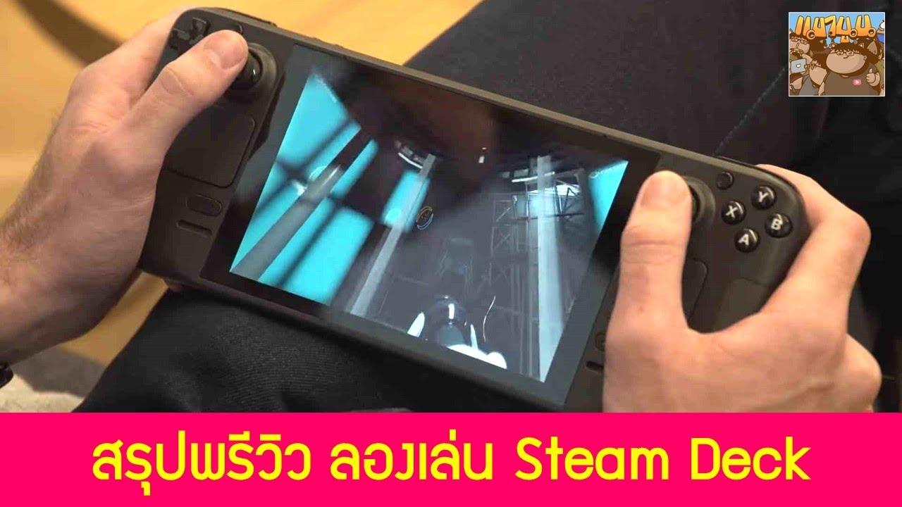 สรุปพรีวิว ลองเล่น Steam Deck กราฟิก และ การบังคับสู้ Mouse Keyboard ได้มั้ย ?