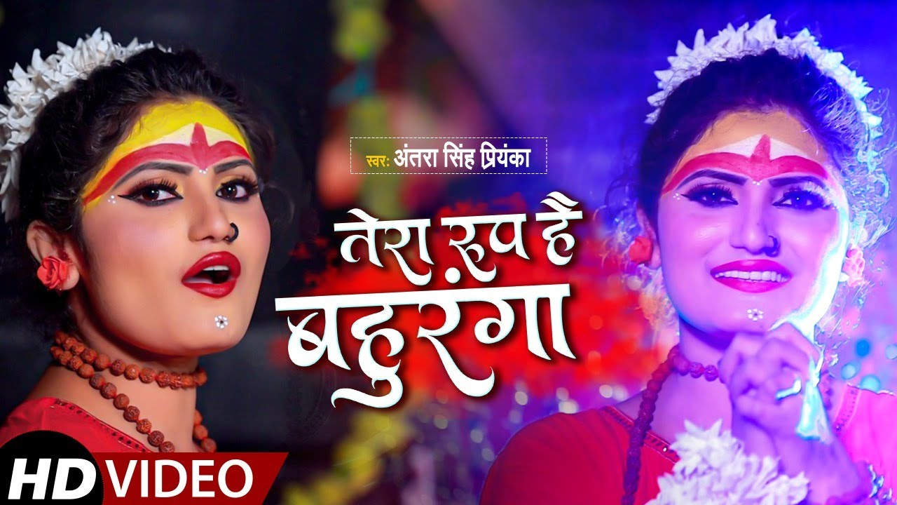#Antra Singh Priyanka (#Video_Song) तेरा रूप है बहुरंगा | Tera Roop Hai Bahuranga |Bol Bam Song 2021