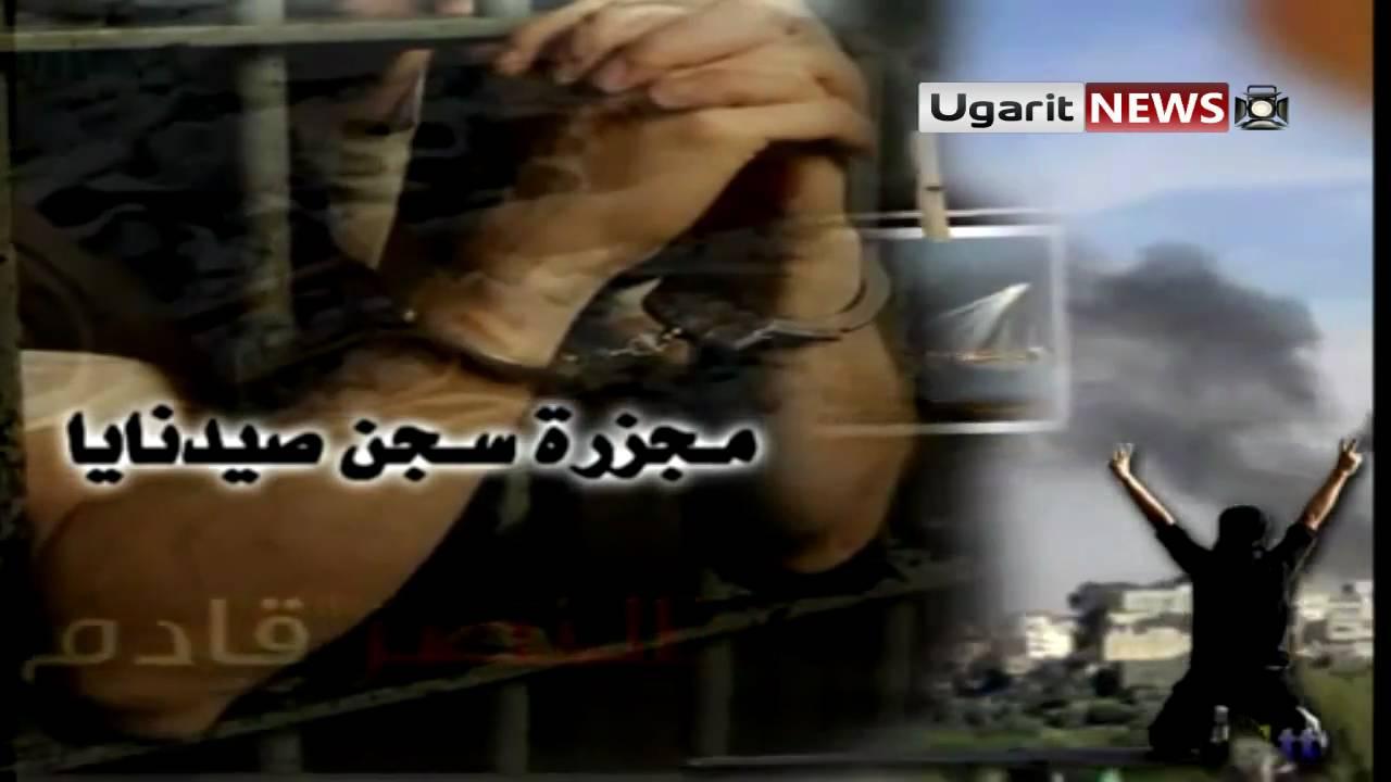 نداء أهالي معتقلي سجن صيدنايا وصرخة السجناء Sednaya prison