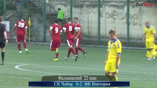 СК Чайка -  ФК Виктория  1-2 (обзор)