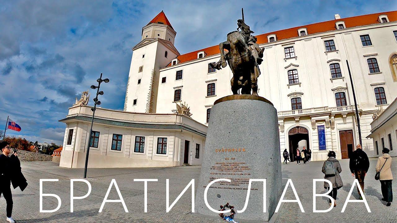 Братислава - замок и утро воскресенья. Словакия. Стандартный европейский город?