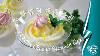 《不萊嗯的烘焙廚房》檸檬乳酪慕斯杯   Lemon Cream Cheese Mousse Cups