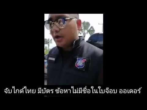 อ้างตัวว่าเป็น ตำรวจท่องเที่ยว ขอตรวจใบงาน Job Order อ้างฐานความผิดติดคุก โดนปรับ สารพัดวิธี