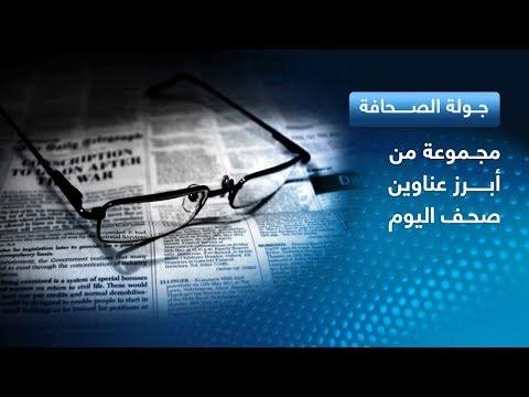 جولة الصحافة 24-11-2017 | #تطبيق ذكاء اصطناعي يساعد على التركيز و #النوم  - نشر قبل 3 ساعة