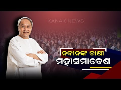 CM Naveen Patnaik To Attend Chashi Samavesh In Bargarh Today