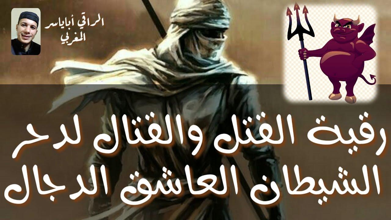 رقية القتل والقتال ضد الشيطان العاشق الدجال