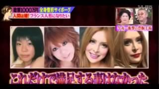 日本少女1000萬日元整容成洋娃娃 被爆再現人形 検索動画 18