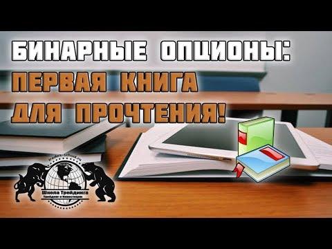 Бинарные  Опционы - Первая книга для прочтения.