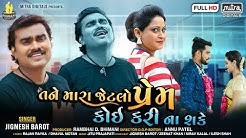 Tane Mara Jetlo Prem Koi Kari Na Sake - Jignesh Barot - New Bewafa Song