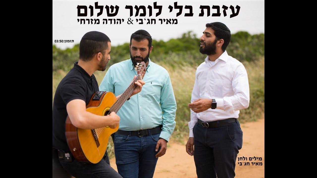 מאיר חג'בי & יהודה מזרחי עזבת בלי לומר שלום- לזכרו של אפי גדסי ז״ל