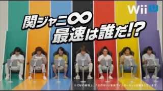 5月29日発売、Wii U「マリオカート8」のTVCM、関ジャニ∞最速は誰だ!?篇...
