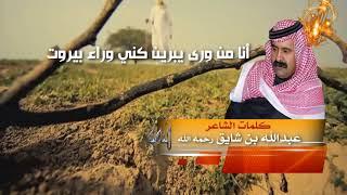 شيلة أنا من ورا يبرين كلمات الشاعر عبدالله بن شايق رحمه الله اداء المنشد فالح الطوق