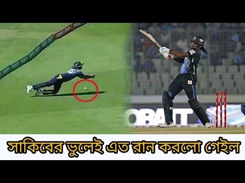 অবাক কান্ড!! গেইলকে ১৪৬ রান করতে যেভাবে সাহায্য করলেন সাকিব | Dhaka dynamites vs rangpur riders