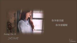 [繁中字]鄭恩地(정은지)Jeong Eun Ji - HOME[Mini Album 'Dream']