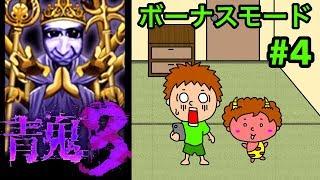 【青鬼3ボーナスモード】ゴウキのゲーム実況 Part4【深い洞窟の戦い】