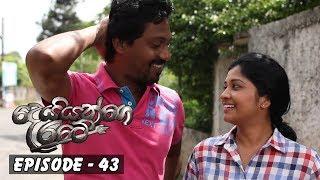 Deiyange Ratey | Episode 43 - (2018-09-23) | ITN Thumbnail