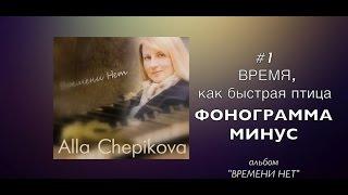 #1. ВРЕМЯ КАК БЫСТРАЯ ПТИЦА ФОНОГРАММА минус - альбом ВРЕМЕНИ НЕТ