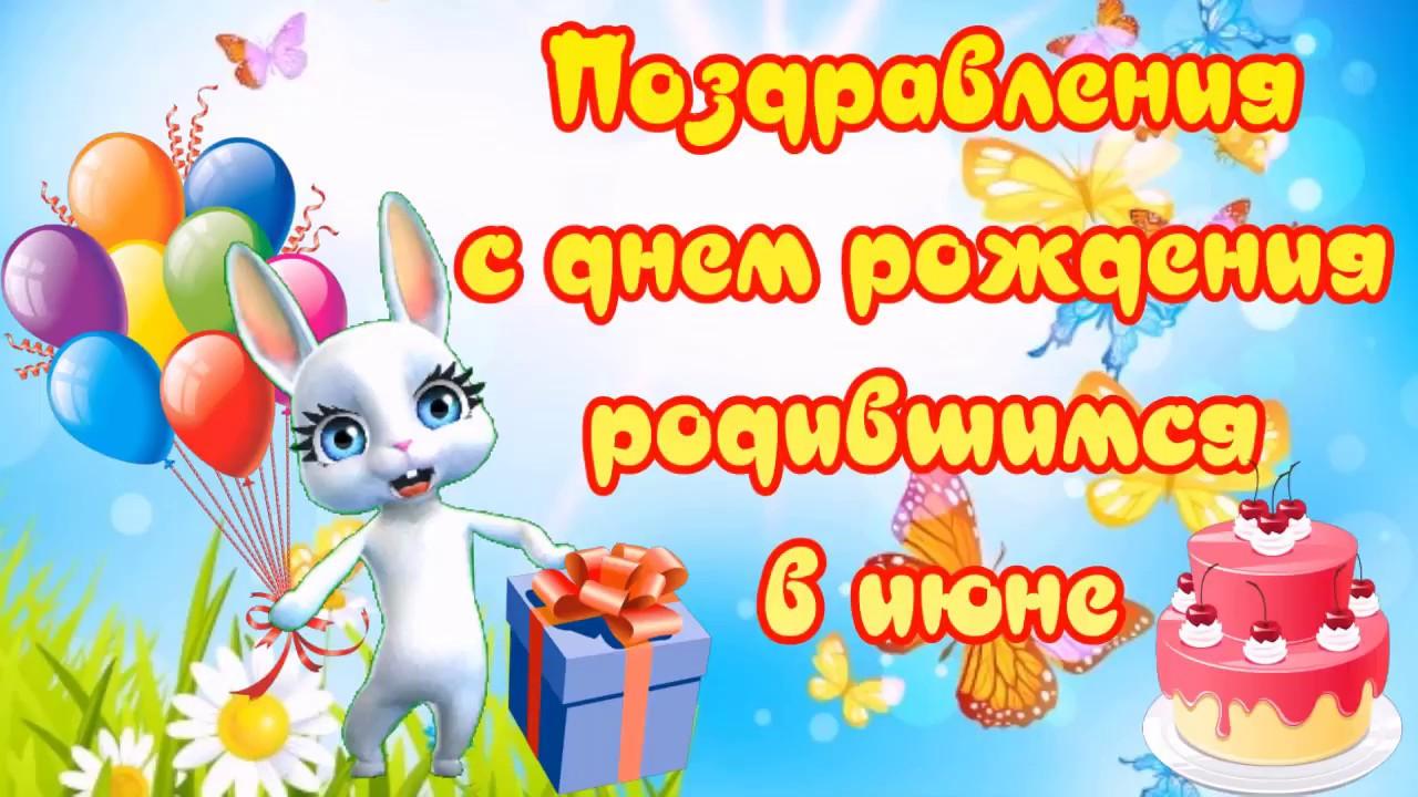 Поздравления ко дню рождения в июне