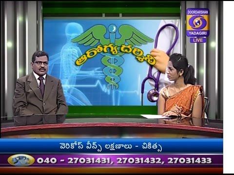 Aarogya Darshini - Varicose Veins Symptoms and Treatment