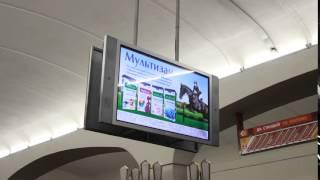 Реклама в метро на станции Пушкинская БАД Мультизан(http://metro-tv.by/prodazhi/item/77-belarusian-fashion-centre - пример успешной рекламной кампании в метро с показателями эффективности., 2015-10-15T07:34:24.000Z)