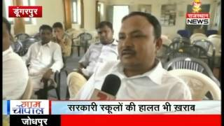 dungarpur district suffers from various issues   gram chaupal