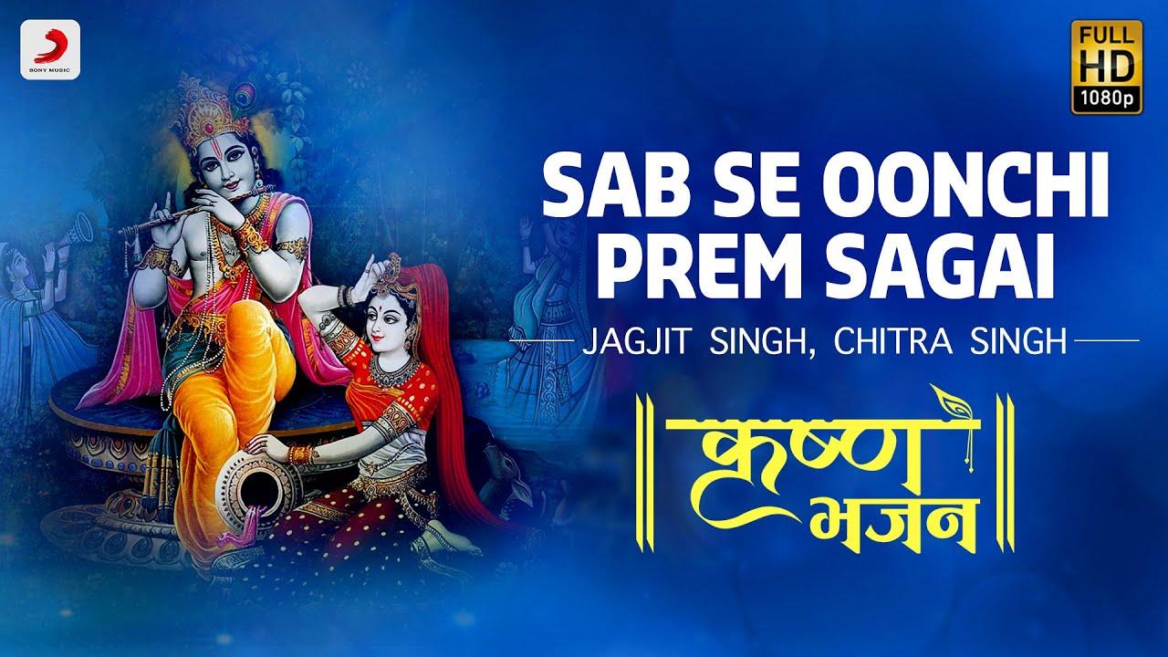 Sabse Oonchi Prem Sagai - Krishna Bhajan | Jagjit Singh, Chitra Singh |Bhakti Songs|Janmashtami 2020