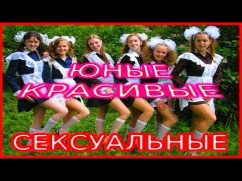 18+ САМЫЕ КРАСИВЫЕ В МИРЕ РУССКИЕ И УКРАИНСКИЕ ДЕВЧОНКИ ВЫПУСКНИЦЫ ШКОЛЫ!!!