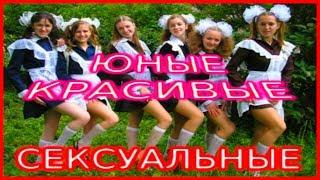 18 САМЫЕ КРАСИВЫЕ В МИРЕ РУССКИЕ И УКРАИНСКИЕ ДЕВЧОНКИ ВЫПУСКНИЦЫ ШКОЛЫ!!!