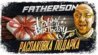 Распаковка ПОДАРКА - День рождения Фавера!