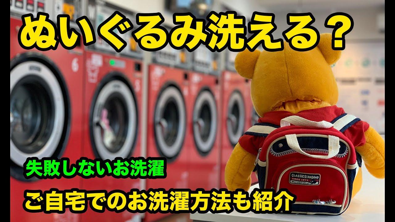 方 機 洗い ぬいぐるみ 洗濯