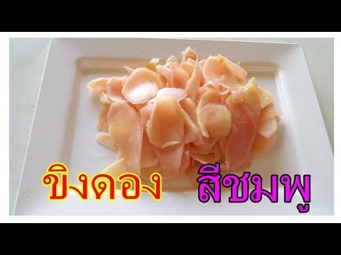 ขิงดองสีชมพู : สูตรดั่งเดิม..  ทำง่าย  อร่อย
