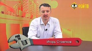 Игорь Стрелков о противостоянии в Луганске, или как поссорились пан Плотницкий и господин Корнет