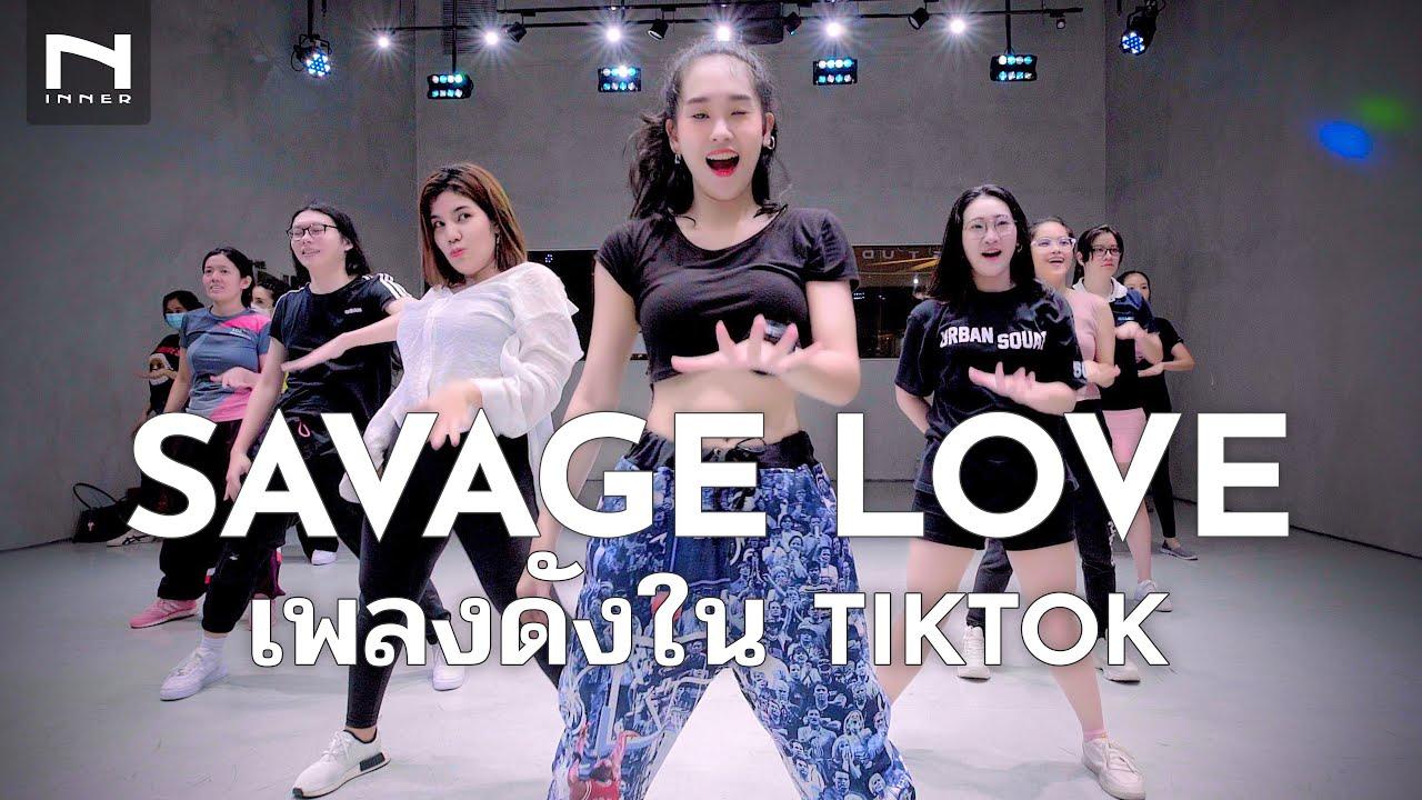 Savage Love [ดังมากๆ ใน TIKTOK] ท่าเต้นฟินๆ - Jason Derulo - คลาสเต้น