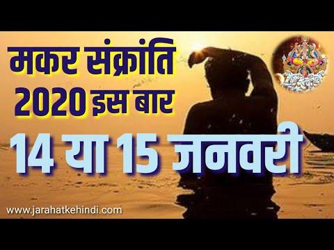 makar-sankranti-2020:-14-या-15-जनवरी?-जानें-कब-पड़-रही-है-मकर-संक्रांति-#jarahatkehindi