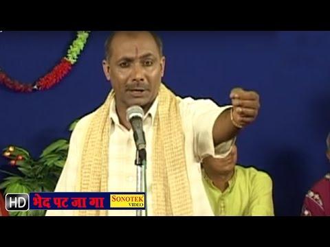 Bhed Pat Jaga || भेद पट जा गा || Mainpal Baseda || Haryanvi Ragni