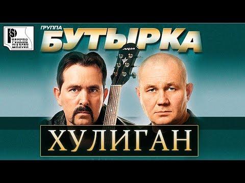Бутырка - Хулиган (Альбом 2010) | Русский шансон