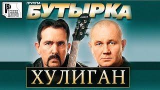 Download Бутырка - Хулиган (Альбом 2010) Mp3 and Videos