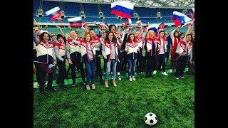 Россия, вперёд! Звёзды поддержали сборную России по футболу!