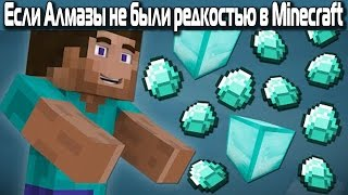 MineCraft Сериалы #10 ЕСЛИ БЫ АЛМАЗЫ НЕ БЫЛИ РЕДКОСТЬЮ