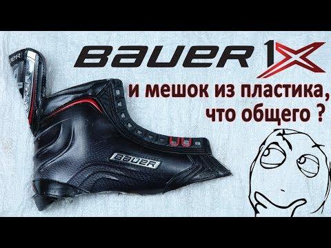 Коньки Bauer 1X и мешок из пластика, что общего? Композит Curv все мифы и секреты!