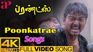 Friends tamil movie songs. poonkatre full video song 4k from ft. vijay, surya and ramesh khanna. music by ilayaraja, directed siddique...
