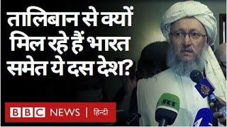 Russia में Taliban के साथ India, China 10 देशों की बैठक, क्या हैं उम्मीदें? (BBC Hindi)