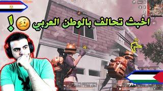 اخبث تحالف بالوطن العربي 😱🔥 ببجي موبايل - ابو جرادة