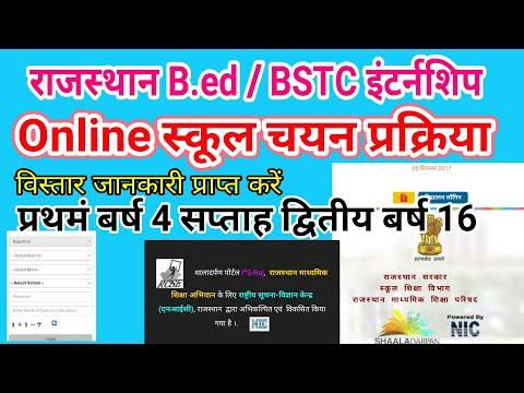 Rajasthani b.ed students internship information राजस्थान के बीएड छात्रों को इंटर्नशिप प्रकिया