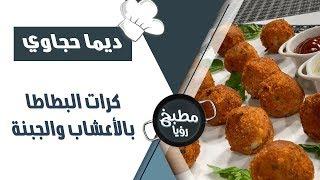 كرات البطاطا بالاعشاب والجبنة - ديما حجاوي